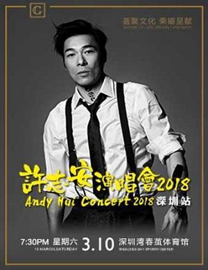 许志安深圳演唱会