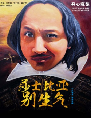 【天津】2018开心麻花爆笑舞台剧之《莎士比亚别生气》第三轮