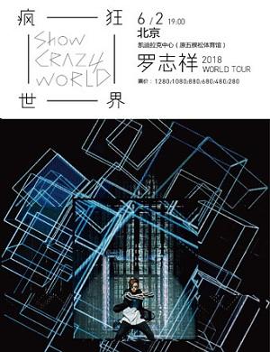 罗志祥北京演唱会