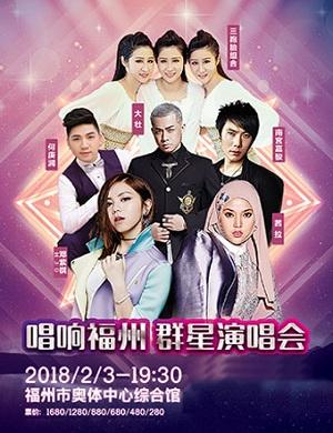 2018福源之夜唱响福州群星演唱会