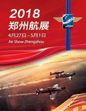 【郑州】2018郑州航空展