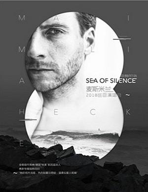 """【重庆】2018麦斯米兰 """"Sea of Silence"""" 寂静如海巡回演唱会-重庆站"""