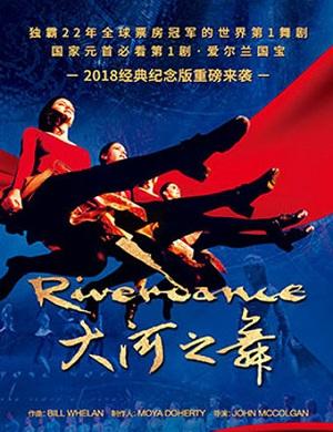 深圳爱尔兰踢踏舞《大河之舞》
