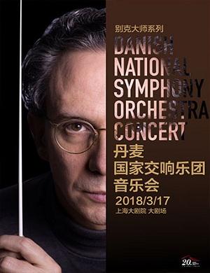 【上海】2018丹麦国家交响乐团音乐会-上海站