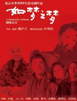 【深圳】2018赖声川《如梦之梦》五周年-深圳站