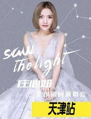 2018庄心妍saw the light 全国巡回演唱会-天津站