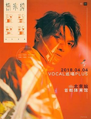 """【北京】2018杨宗纬 """"声声声声""""VOCAL 巡唱PLUS-北京站"""