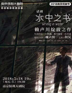 【南京】2018何炅主演-话剧《水中之书》-南京站