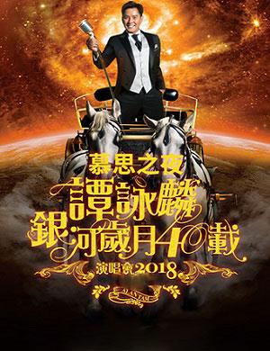 2019谭咏麟银河岁月40载中国巡回演唱会-惠州站