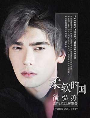 """【广州】2018简弘亦""""柔软的国""""巡回演唱会-广州站"""