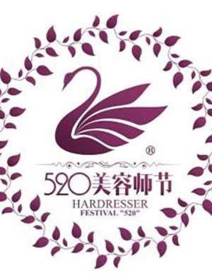 【广州】520美容师节之夜-广州站