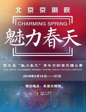 【北京】2018长安大戏院3月27日-京剧《群英会·借东风》