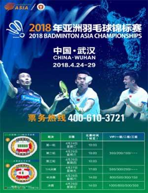 【武汉】2018亚洲羽毛球锦标赛
