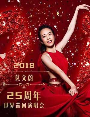 2021莫文蔚厦门演唱会