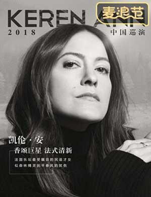 【重庆】2018 Keren Ann 中国巡演-重庆站
