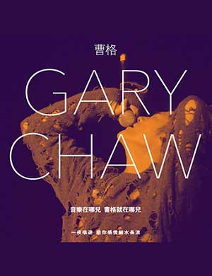 2018 Gary曹格城市唱遊格友會-珠海站