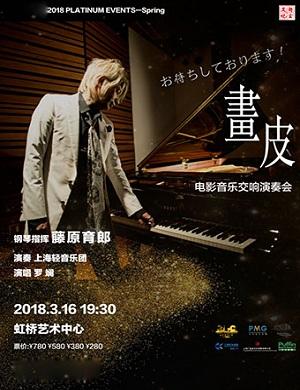 【上海】2018画皮—电影音乐上海交响演奏会