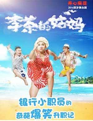 2018开心麻花爆笑舞台剧《李茶的姑妈》-合肥站