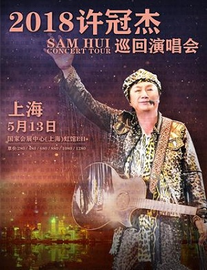 【上海】2018许冠杰巡回演唱会-上海站