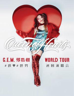 2018G.E.M.邓紫棋[Queen of Hearts]世界巡回演唱会-东莞站