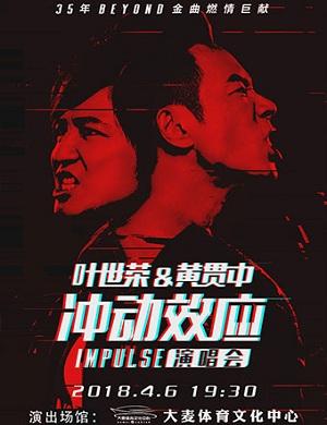 【大连】2018叶世荣&黄贯中冲动效应Impulse演唱会-大连站