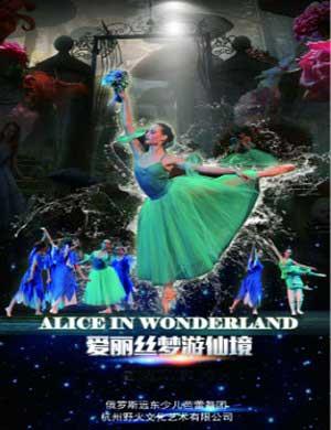 【天津】2018俄罗斯远东少儿芭蕾团经典芭蕾舞剧《爱丽丝梦游仙境》