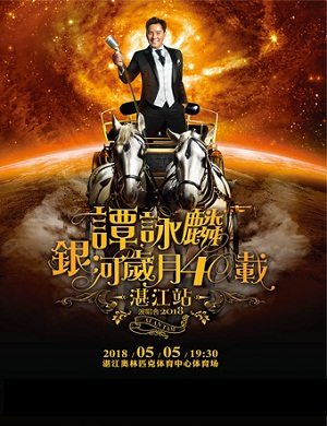 2019谭咏麟银河岁月40载中国巡回演唱会-湛江站