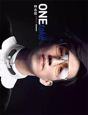 【深圳】2018林志炫Onetake2.0巡回演唱会-深圳站