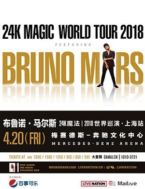 【上海】2018 Bruno Mars布鲁诺·马尔斯24K魔法世界巡演-上海站