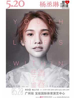 """2018杨丞琳""""青春住了谁""""世界巡回演唱会广州站"""