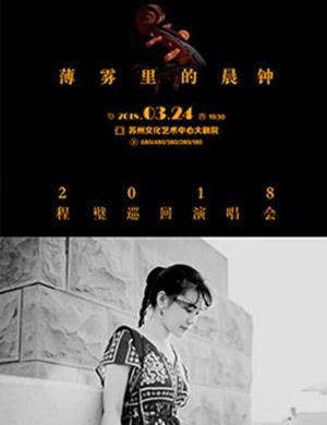 """【苏州】程璧2018""""薄雾里的晨钟""""巡回演唱会-苏州站"""
