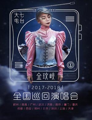 """【广州】金玟岐2018""""大七电台""""全国巡回演唱会-广州站"""