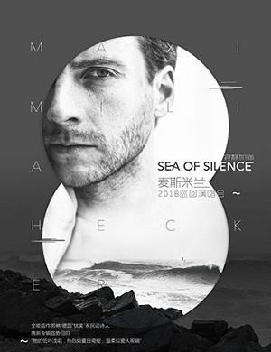 """【深圳】2018麦斯米兰""""Sea of Silence""""寂静如海巡回演唱会-深圳站"""