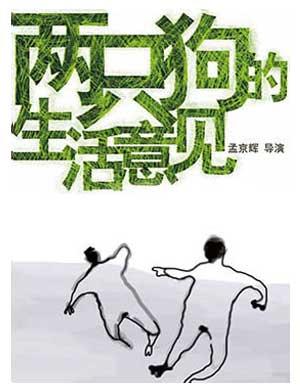 孟京辉经典舞台剧《两只狗的生活意见》