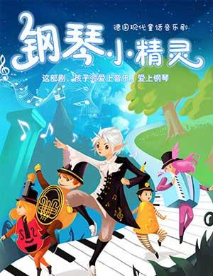 【长沙】德国现代童话音乐剧《钢琴小精灵》-长沙站