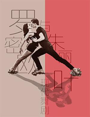 【郑州】2018年全球舞汇盛典系列演出 大型音乐舞蹈剧《罗密欧与朱丽叶》