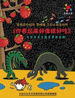 【郑州】郑州话剧歌剧 凡创文化·大型恐龙主题实景童话剧《你看起来好像很好吃》