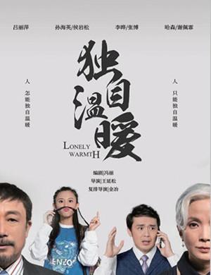 【郑州】河南艺术中心相约十周年演出季之2018金蛋话剧节(第三届) 话剧《独自温暖》