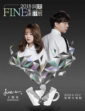 Fine乐团·同类计划上海演唱会
