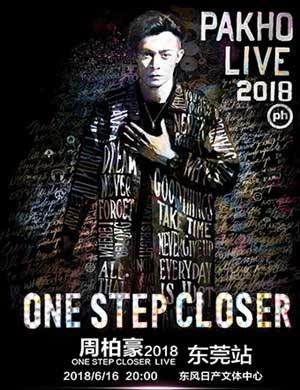 【东莞】周柏豪One Step Closer Pakho Live 2018 东莞站