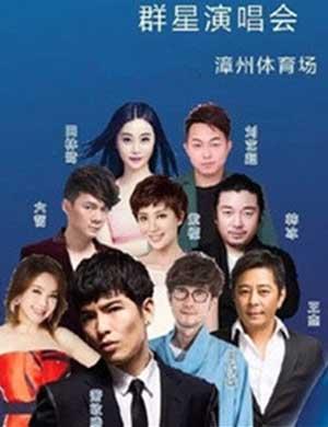 2018漳州群星演唱会
