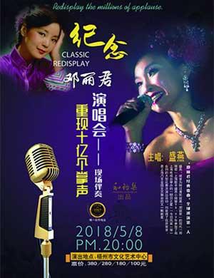 2018盛燕纪念邓丽君梧州演唱会