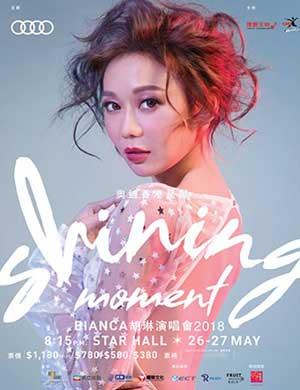 "2018胡琳""Shining Moment""香港演唱会"