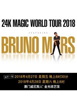 Bruno Mars 火星哥澳门演唱会