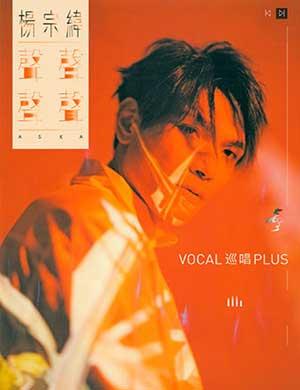 """2018杨宗纬 """"声声声声""""VOCAL 巡唱PLUS-成都站"""