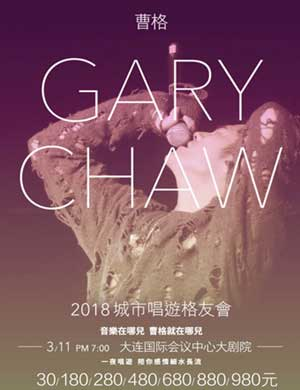 2018Gary曹格城市唱遊格友会-大连站