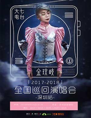 金玟岐深圳演唱会