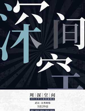 """【武汉】2018周深""""深空间""""巡回演唱会-武汉站"""