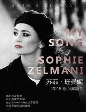 【武汉】My Song-Sophie Zelmani 苏菲·珊曼妮2018巡回演唱会-武汉站