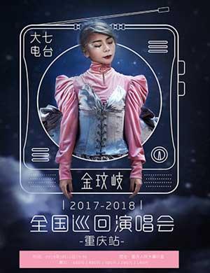 """金玟岐2018""""大七电台""""全国巡回演唱会-重庆站"""